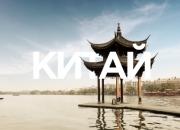Туры в Китай. Купить во Владимире