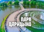 Поездка в Усадьбы Царицыно+Кусково