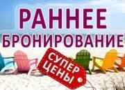 Раннее бронирование осень-зима 2018-2019 г.