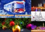 Туры на Новый год и Рождество 2019. Автобусные туры на Новый год из Владимира.
