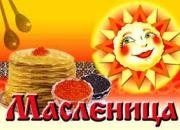 Туры на Масленицу, 23 февраля и 8 марта. Автобусные туры из Владимира.